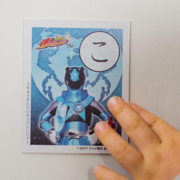 コグマスカイブルー - セイカのカルタ「宇宙戦隊キュウレンジャー」