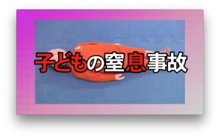 窒息事故の対処のポイント(日本赤十字社千葉県支部)