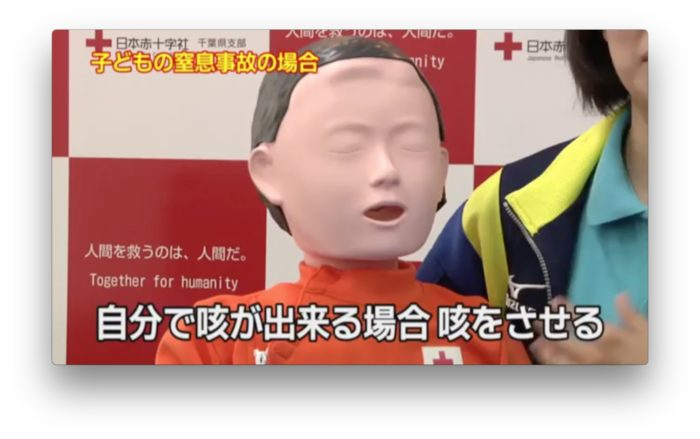 窒息事故の対処のポイント J:COMテレビ