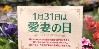 1月31日は愛妻の日、の立て看板