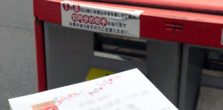 年賀状、封書の手紙で出しみた。85円のお年玉くじ付き切手で