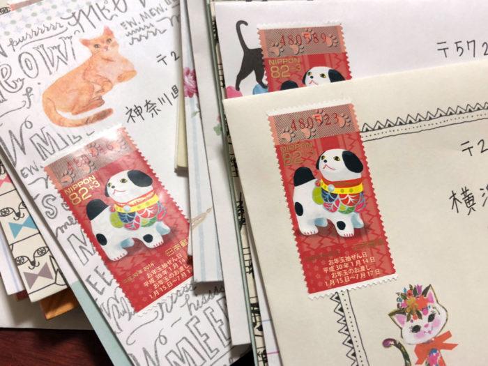 封筒に貼った年賀状用の切手