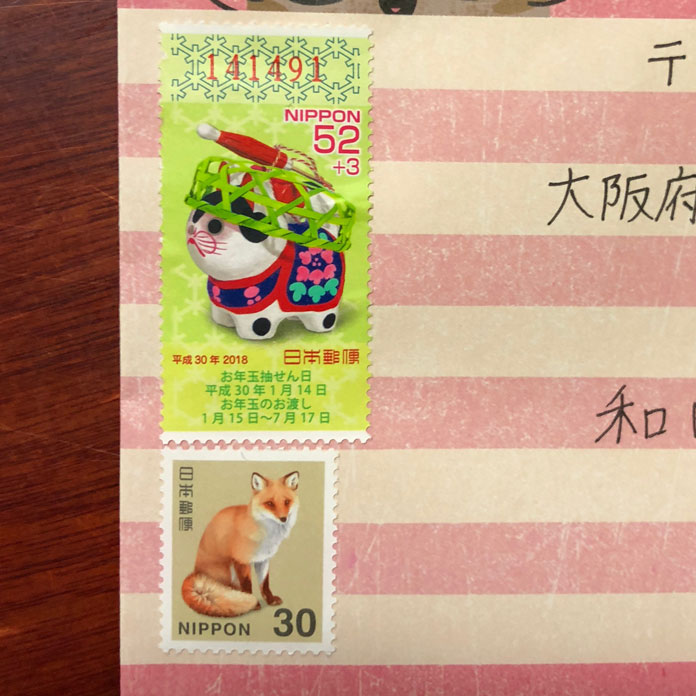 はがき用年賀切手と30円切手