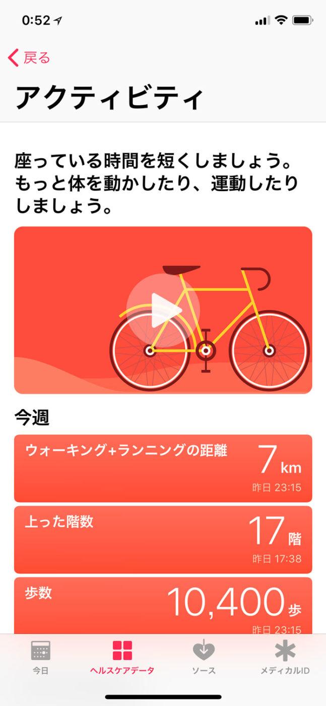 アプリ「ヘルスケア」使用中画面