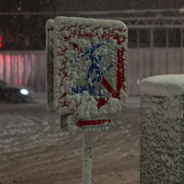 交通標識に積もる雪