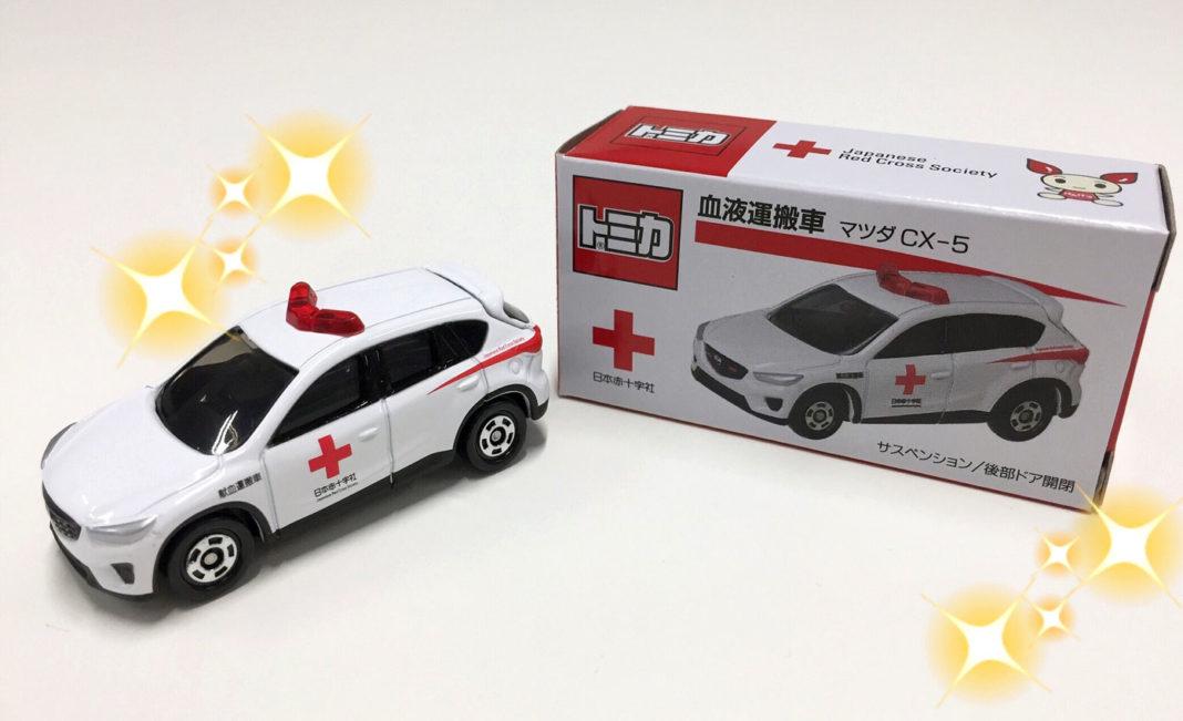 トミカの血液運搬車をプレゼント