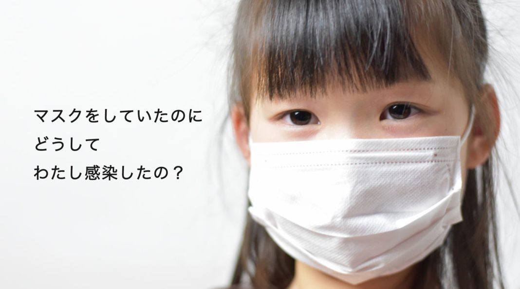 マスクをした女の子「マスクをしていたのに、どうしてわたし感染したの?」