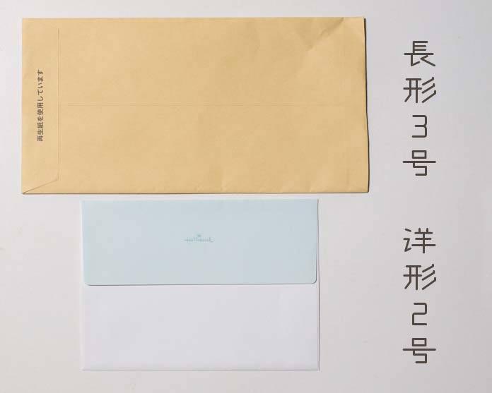 長形3号封筒と洋形2号封筒のサイズ比較