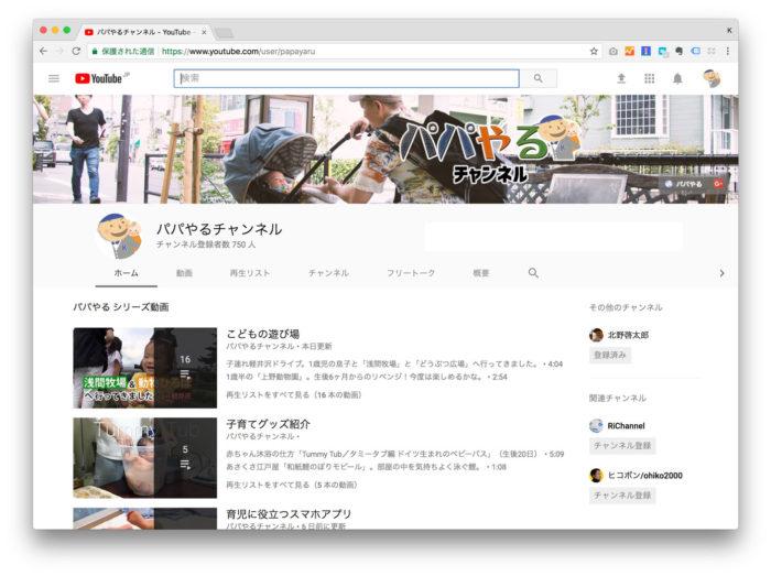YouTube パパやるチャンネル トップページ画面