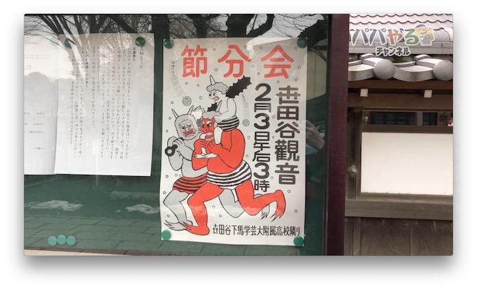 世田谷観音「節分会」開催をお知らせするポスター