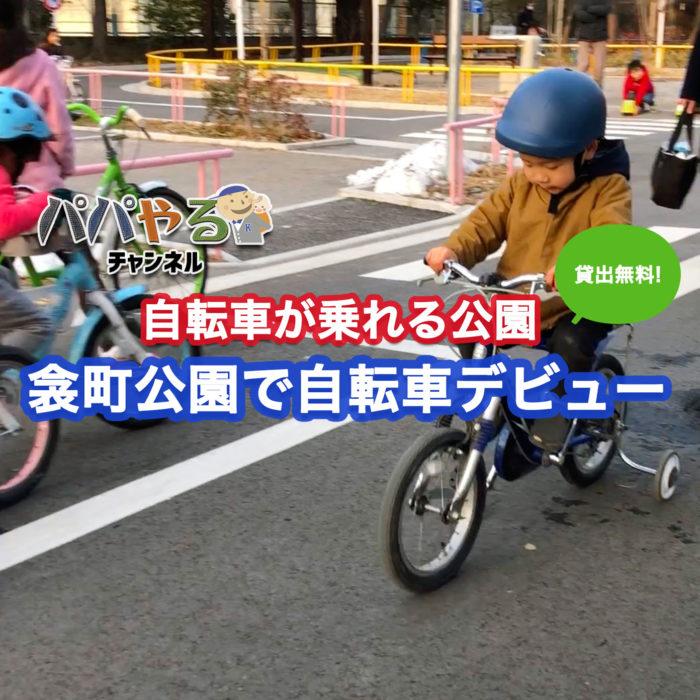 子供の自転車の練習ができる交通公園。衾町公園は貸出無料で施設も充実(東京都目黒区)