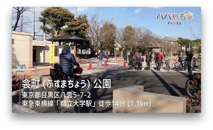 外観 衾町公園(東京都目黒区)