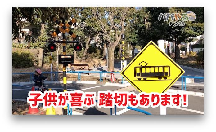 踏切と遮断機 衾町公園(東京都目黒区)