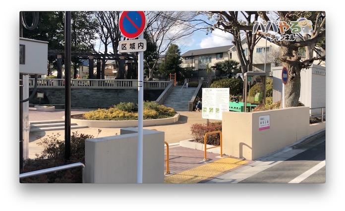 遊具がある側の公園入り口 衾町公園(東京都目黒区)
