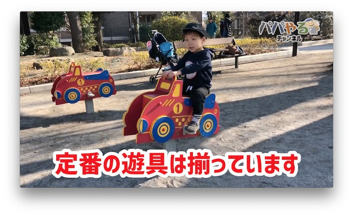 定番の遊具 衾町公園(東京都目黒区)