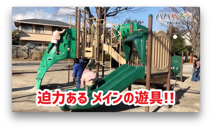 大型の遊具 アスレチック感がすごい 衾町公園(東京都目黒区)