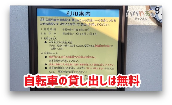 利用案内 衾町公園(東京都目黒区)