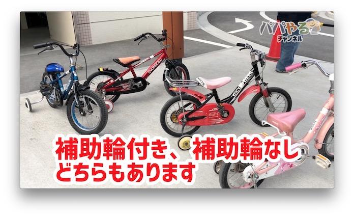 貸し出し用の自転車 衾町公園(東京都目黒区)