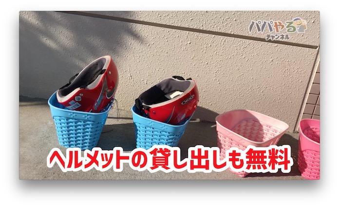 貸し出し用のヘルメット 衾町公園(東京都目黒区)