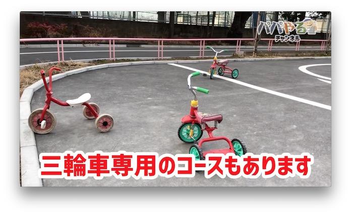 三輪車専用コース 衾町公園(東京都目黒区)