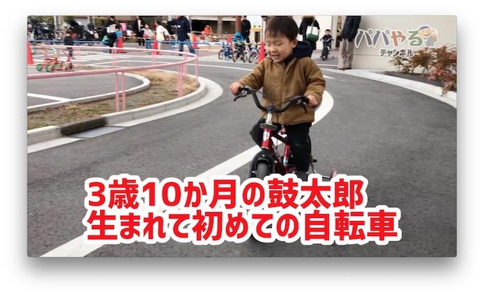 自転車デビュー、生まれて初めて乗りました 衾町公園(東京都目黒区)