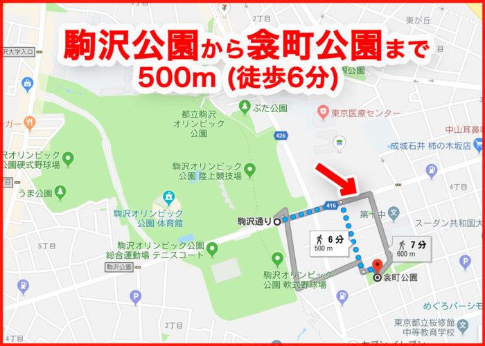 駒沢公園から衾町公園まで500m(徒歩6分)