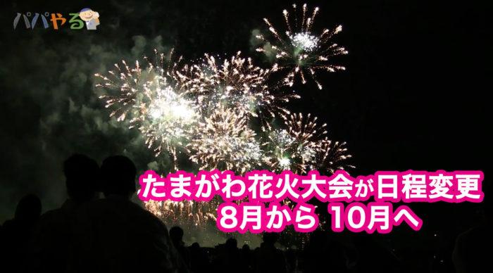 たまがわ・多摩川花火大会、2018年は10月13日に開催。8月から日程変更
