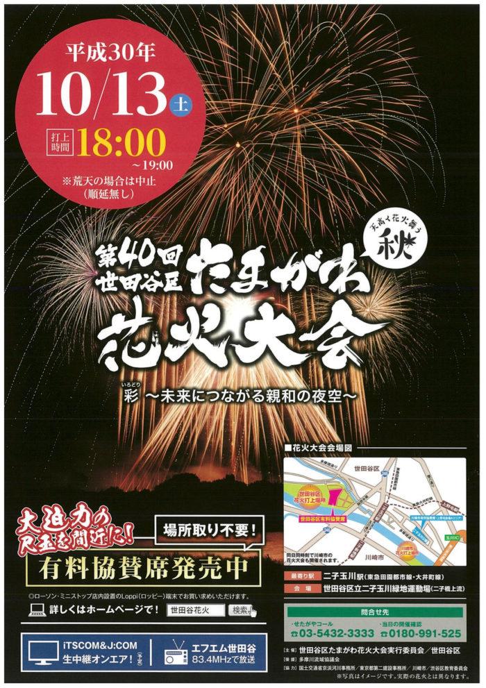 第40回世田谷区たまがわ花火大会のポスター