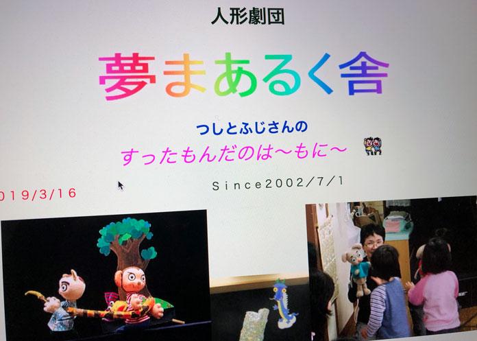 人形劇団 夢まあるく舎 ウェブサイト