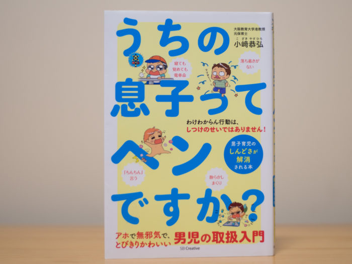 小崎恭弘著「うちの息子ってヘンですか? 男子育児のしんどさが解消される本」