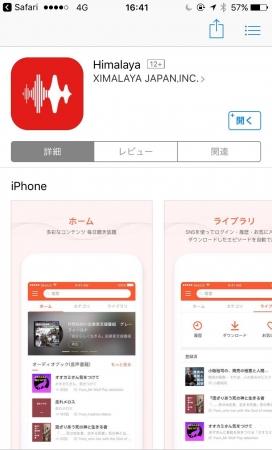 Himalaya アプリ