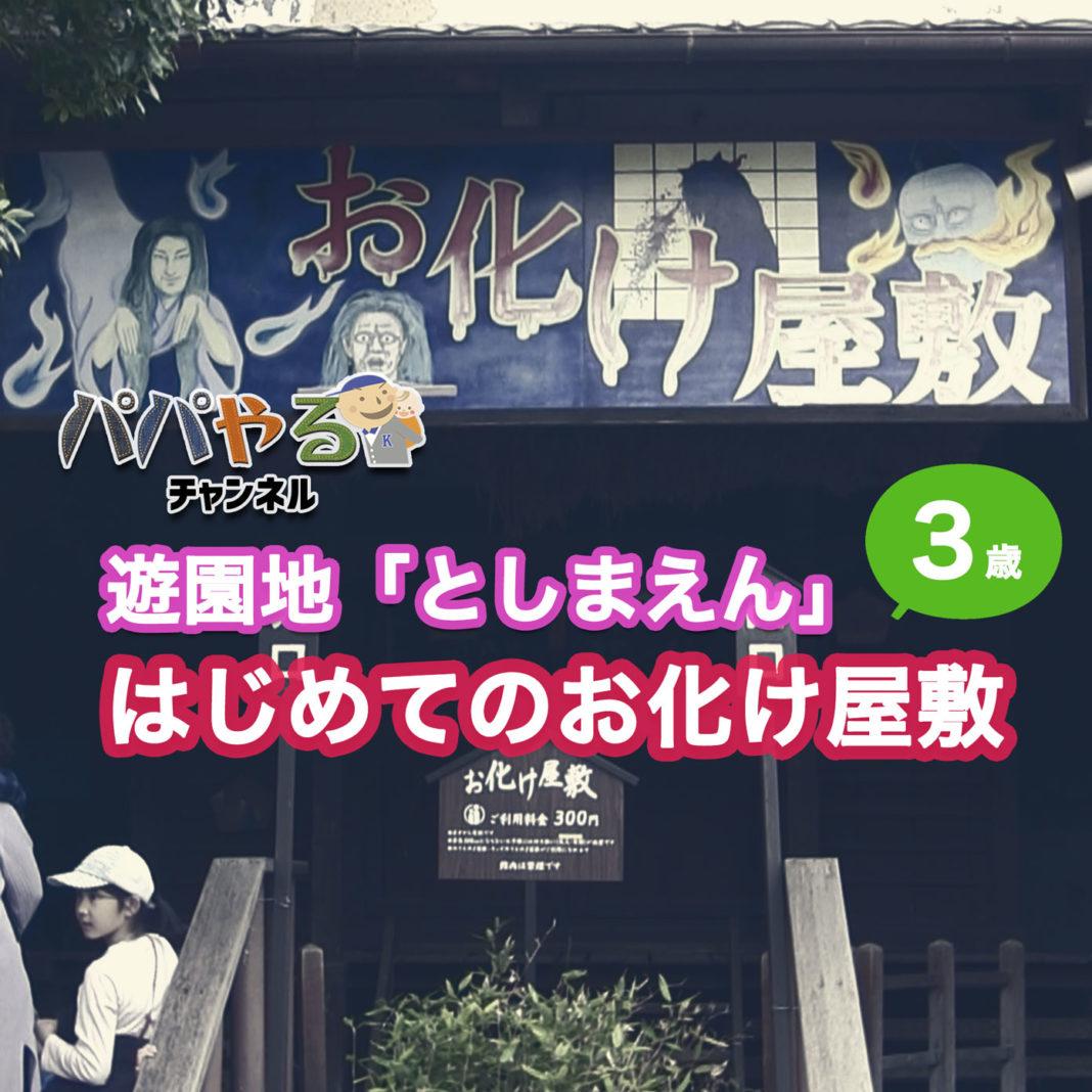 恐怖!3歳 はじめてのお化け屋敷(としまえん・東京都)