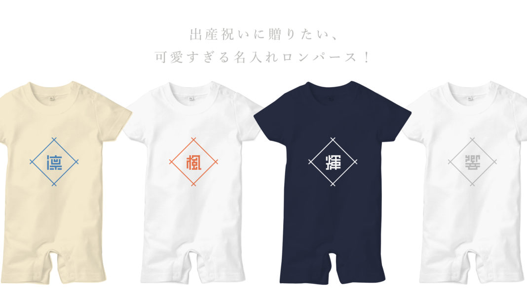 真四角 MOJIGRAM ロンパース
