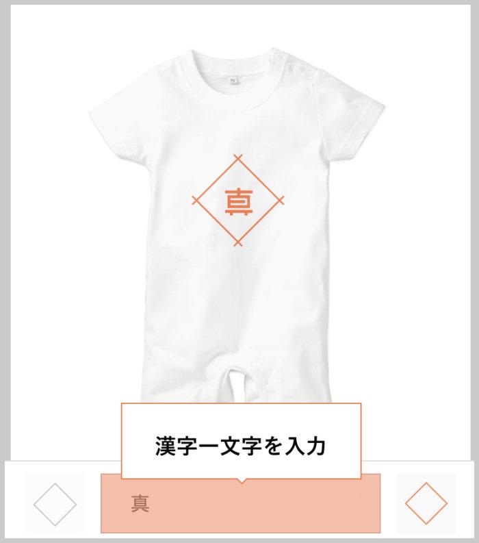 好きな漢字をテキストページ下部のボックスに入力