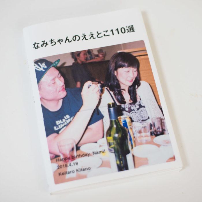 フォトブック「なみちゃんのええとこ110選」
