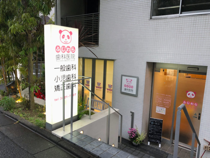 世田谷区下馬の歯医者さん「ふじわら歯科医院」