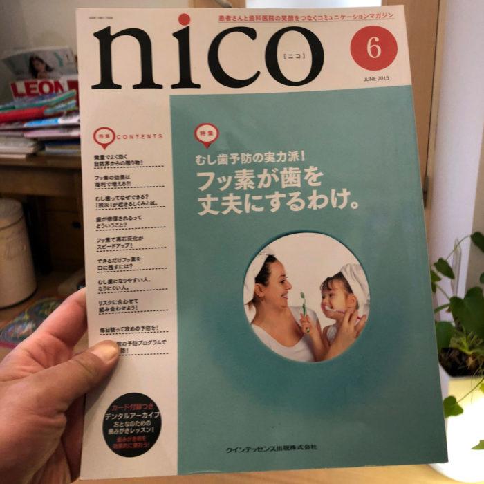 nico 2015年6月号 特集「フッ素が歯を丈夫にするわけ」