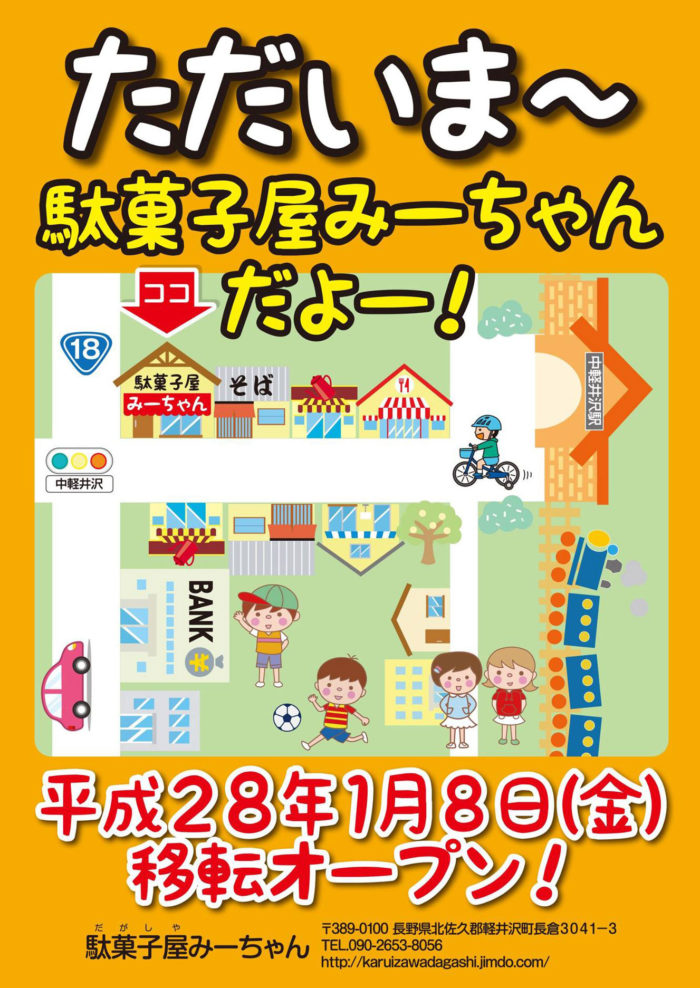 駄菓子屋みーちゃんポスター