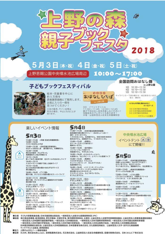 上野の森 親子ブックフェスタ ポスター
