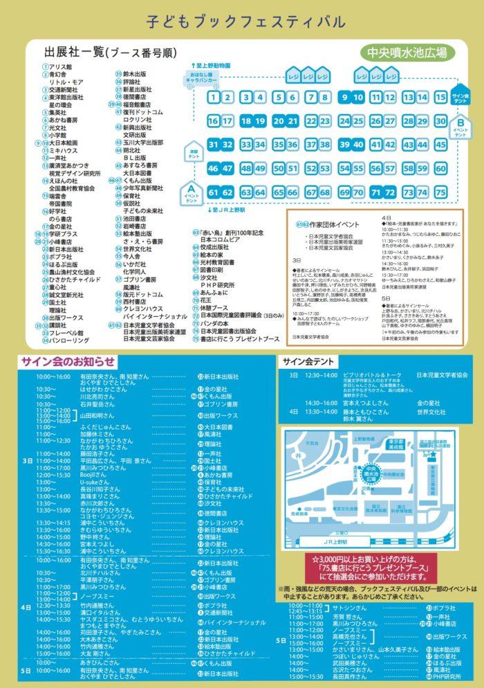 上野の森 親子ブックフェスタ ポスター裏面