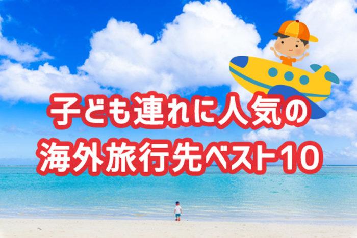 子ども連れに人気の海外旅行先ベスト10