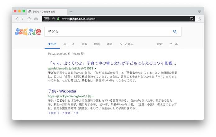 Googleで「子ども」と検索