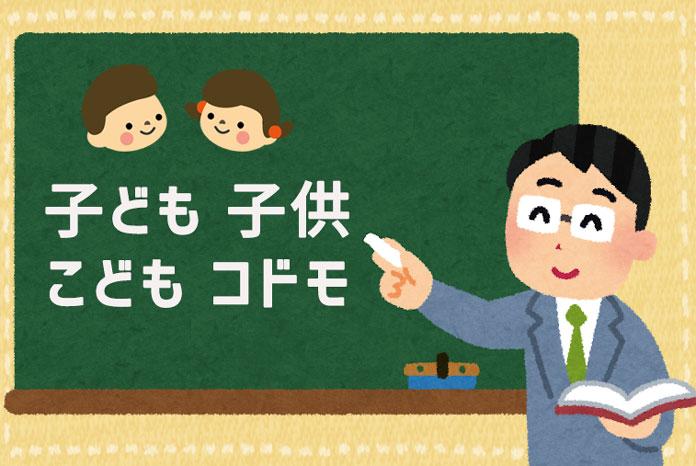 黒板と先生。「子供、子ども、こども、コドモ。どっち?」