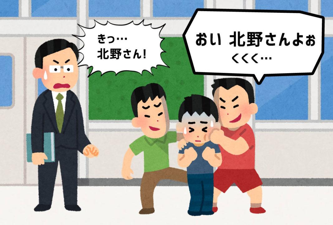 北野さんをいじめる生徒と、それに気づいて驚く先生