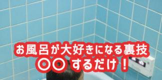 お風呂が大好きになる裏技。〇〇するだけ!