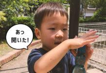 ラムネジュースを自分で開けられた息子・4歳