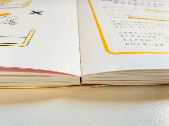 180度開いている本