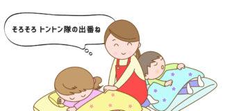 保育士さんが子どもたちの寝かしつけをしながた「もうすぐトントン隊の出番ね」とつぶやく