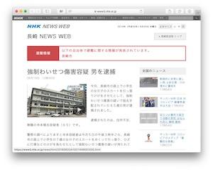 NHK NEWS WEB 強制わいせつ傷害容疑 男を逮捕