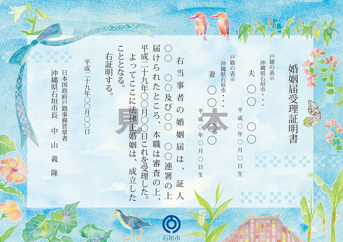 沖縄県石垣市の婚姻届受理証明書